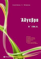Άλγεβρα Β΄ ΕΠΑ.Λ