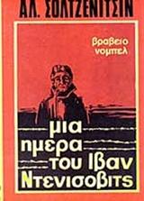 Η ημέρα του Ιβάν Ντενίσοβιτς
