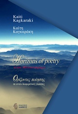 Horizons of Poetry in Nine Different Languages