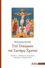 Στη σταύρωση του Σωτήρος Χριστού