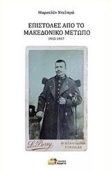 Επιστολές από το Μακεδονικό μέτωπο, 1915-1917