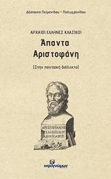 Άπαντα Αριστοφάνη