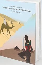 Η ελληνική παροικία του Σουδάν (19ος-21ος αι.)