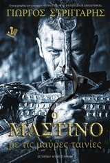 Ο Μαστίνο με τις μαύρες ταινίες