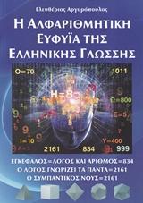 Η αλφαριθμητική ευφυΐα της ελληνικής γλώσσης