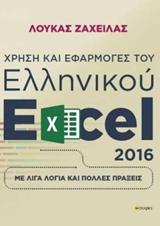Χρήση και εφαρμογές του ελληνικού excel 2016