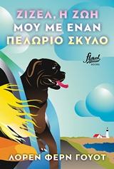 Ζιζέλ, η ζωή μου με έναν πελώριο σκύλο
