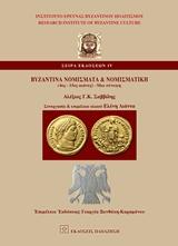 Βυζαντινά νομίσματα και νομισματική (4ος-15ος αι.)