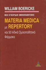 Materia Medica με Repertory και 50 ινδικά ομοιοπαθητικά φάρμακα