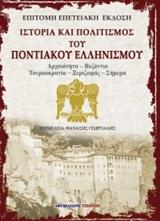Ιστορία και πολιτισμός του ποντιακού ελληνισμού