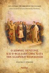 1821-2021: 10 συνέδρια για τα 200 χρόνια της Ελληνικής Επανάστασης