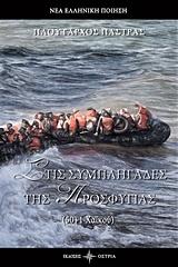 Στις συμπληγάδες της προσφυγιάς