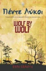 Πέντε λύκοι