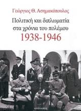 Πολιτική και διπλωματία στα χρόνια του πολέμου 1938-1946