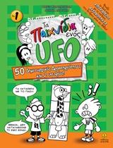 Τα παιχνίδια ενός UFO 1