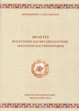 Μελέτες βυζαντινής και μεταβυζαντινής αγιολογίας και υμνογραφίας