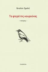Τα φτερά της κουρούνας