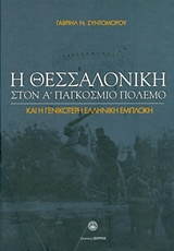 Η Θεσσαλονίκη στον Α΄παγκόσμιο πόλεμο