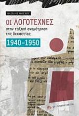 Οι λογοτέχνες στην ταξική αναμέτρηση της δεκαετίας 1940-1950