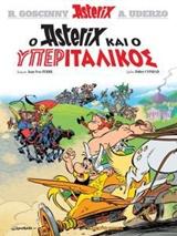 Ο Asterix και ο υπεριταλικός
