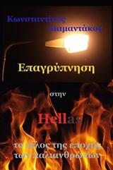 Επαγρύπνηση στην Hellas