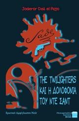 The Twilighters και η δολοφονία του Ντε Σαντ