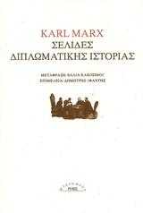 Σελίδες διπλωματικής ιστορίας