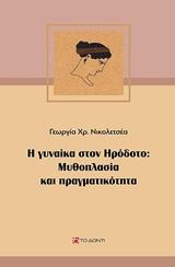 Η γυναίκα στον Ηρόδοτο: Μυθοπλασία και πραγματικότητα