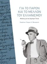 Για το παρόν και το μέλλον του ελληνισμού