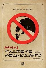 Μην ταiζετε τον δεινόσαυρο