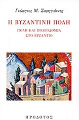 Η βυζαντινή πόλη