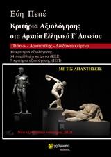 Κριτήρια αξιολόγησης στα αρχαία ελληνικά Γ' Λυκείου με το νέο σύστημα εξετάσεων, 2019