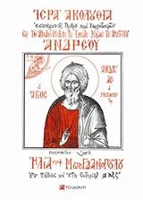 Ιερά Ακολουθία εις την Ανακομιδήν της Τιμίας Κάρας του Αποστόλου Ανδρέου