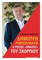 Δημήτρη Ριμπολόβλεφ: Ο Ρώσος