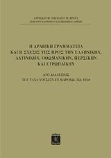 Η αραβική γραμματεία και η σχέσις της προς την ελληνικήν, τη λατινικήν, οθωμανικήν, περσικήν και ευρωπαϊκήν