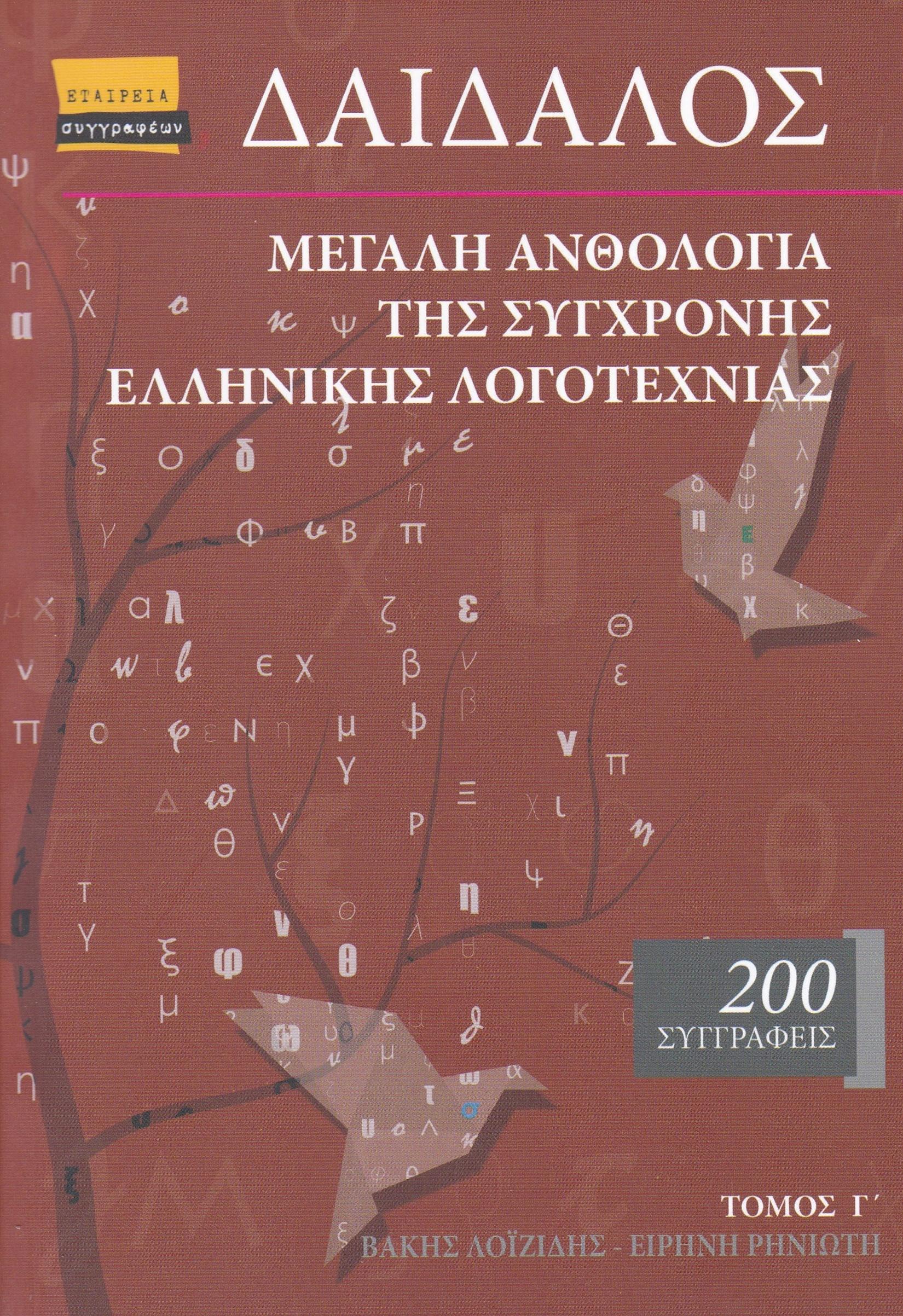 Δαίδαλος, Μεγάλη ανθολογία της σύγχρονης ελληνικής λογοτεχνίας