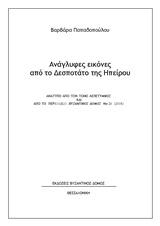 Ανάγλυφες εικόνες από το Δεσποτάτο της Ηπείρου
