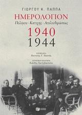 Ημερολόγιον πολέμου, κατοχής, απελευθερώσεως 1940-1944
