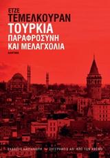 Τουρκία: Παραφροσύνη και μελαγχολία