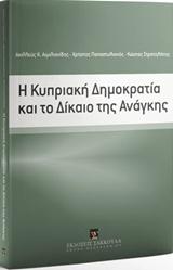 Η Κυπριακή Δημοκρατία και το δίκαιο της ανάγκης