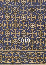 Γέρων Ιωσήφ ο Ησυχαστής (1897-1959): Ημερολόγιο 2019