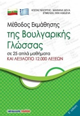 Μέθοδος εκμάθησης της βουλγαρικής γλώσσας
