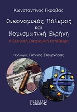 Οικονομικός πόλεμος και νομισματική ειρήνη