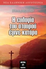 Η ευλογία του σταυρού έγινε κατάρα