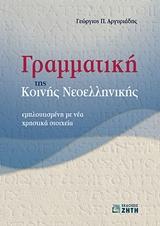 Γραμματική της κοινής νεοελληνικής