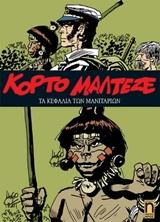 Κόρτο Μαλτέζε: Τα κεφάλια των μανιταριών