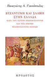 Βυζαντινοί και σλάβοι στην Ελλάδα