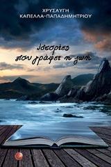 Ιστορίες που γράφει η ζωή