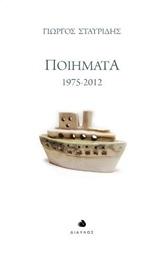 Ποιήματα 1975-2012