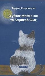 Ο γάτος Μπάκο και το λαμπερό φως